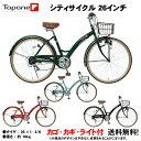 【送料無料】 自転車 26インチ シティサイクル シマノ6段変速ギア カゴ 後輪錠 付き  軽快車 TOPONE トップワン …