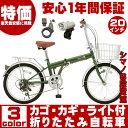 折りたたみ自転車 20インチ 軽量 おすすめ コンパクト 折り畳み自転車 TOPONE トップワン 20インチ カゴ カギ LEDライト付 シマノ6段変速ギア メンズ レディース KGK206LL-0