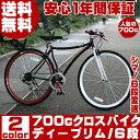 クロスバイク 700c 軽量 送料無料 シマノ6段変速ギア 自転車 おすすめ ATB おしゃれ 700c ディープリム 自転車 フレー…