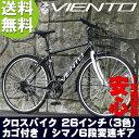 クロスバイク 26インチ 自転車 カゴ付 送料無料 TOPONE トップワン クロスバイク シマノ6段変速ギア カゴ付き シティ…