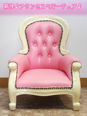 High Quality Little Princess Chair Baby Dolce A Photo Taken Memorial Day Kids Day Gifts  Pet Rose Pink Mini