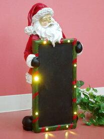 高さ51cm ライト付 サンタ メニューボード付サンタスタチュー メニュースタンド サンタ 【送料無料】 クリスマス サンタクロース 置物 オーナメント サンタの贈り物 イルミネーション 使用する単三型乾電池付き LEDライト クリスマス置物 クリスマスインテリア