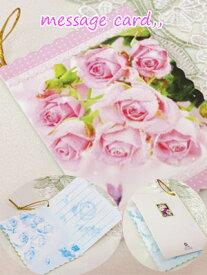 キラキララメ付きメッセージカード16種☆格安!何処か懐かしいカードです!サイズ:6.5X9.5cm薔薇雑貨 おしゃれ プリンセス ロココ ギフトカード ローズ ピンク