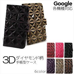 Google ケース オーダー 3Dダイヤモンド柄 スマホケース 手帳型 Pixel 4a G020N 3a G020H ダイヤ ダイヤモンド柄 グーグル スマートフォン