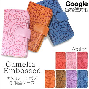 Google ケース オーダー カメリアエンボス スマホケース 手帳型 Pixel 4a G020N XL G020Q 3a G020H Camellia 椿 花 型押し カメリア グーグル スマートフォン
