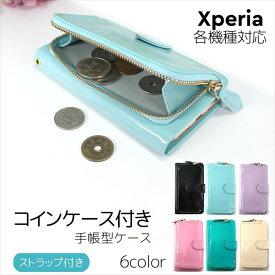 Xperia ケース オーダー コインケース付き スマホケース 手帳型 1 ii SO-51A SOG01 Ace SO-02L XZ3 SO-01L SOV39 小銭入れ 財布 さいふ付きケース エクスペリア スマートフォン