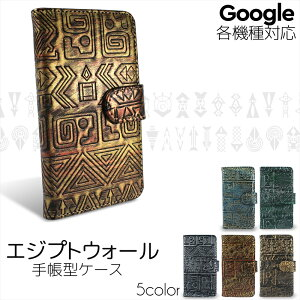 Google ケース オーダー エジプトウォール スマホケース 手帳型 Pixel 4a G020N XL G020Q 3a G020H 左利き カッコイイ 壁画 グーグル スマートフォン