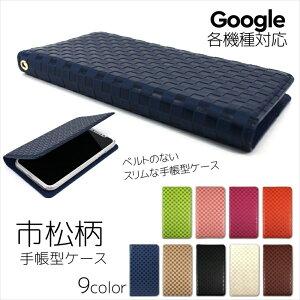 Google ケース オーダー バンドレス 市松柄 スマホケース 手帳型 Pixel 4a G020N XL G020Q 3a G020H 市松模様 シンプル グーグル スマートフォン