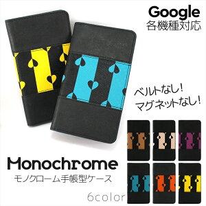 Google ケース オーダー バンドレス モノクローム スマホケース 手帳型 Pixel 4a G020N XL G020Q 3a G020H ベルトなし マグネットなし 左利き ハート ストライプ グーグル スマートフォン
