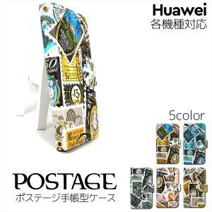 Huawei ケース オーダー ポステージ スマホケース 手帳型 Nova lite3 + P40 lite 5G E Mate 30 TAS-AL00 切手 アメリカン ファーウェイ スマートフォン
