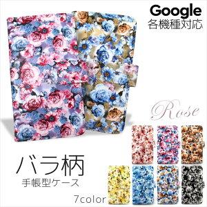 Google ケース オーダー バラ柄 スマホケース 手帳型 Pixel 4a G020N XL G020Q 3a G020H バラ 薔薇 薔薇柄 薔薇模様 花柄 グーグル スマートフォン