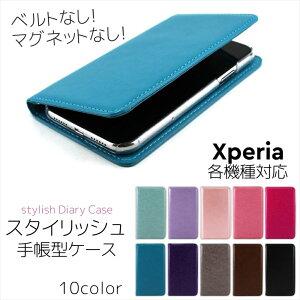 Xperia ケース オーダー バンドレス スタイリッシュ スマホケース 手帳型 1 ii SO-51A SOG01 Ace SO-02L XZ3 SO-01L SOV39 マグネットなし ベルトなし エクスペリア スマートフォン 左利き