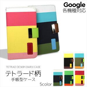 Google ケース オーダー テトラード柄 スマホケース 手帳型 Pixel 4a G020N XL G020Q 3a G020H 配色切り替え ポップ グーグル スマートフォン