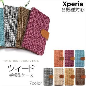 Xperia ケース オーダー ツィード スマホケース 手帳型 1 ii SO-51A SOG01 Ace SO-02L XZ3 SO-01L SOV39 麻 麻生地 夏 ツイード エクスペリア スマートフォン