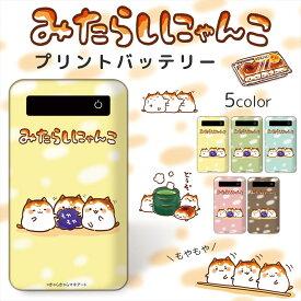 みたらしにゃんこ プリントバッテリー 4000mAh / もやもや エクスペリア アクオス 軽量 人気 スマホ 充電器 薄型 MicroUSB 充電ケーブル キャラクター かわいい ゆるかわ ネコ 猫