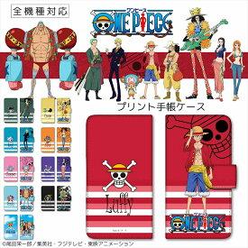ONEPIECE ワンピース 新世界編 プリント手帳ケース / 携帯カバー 携帯ケース 全機種対応 アニメ ワンピース グッズ かっこいい 人気 アイフォン iPhoneXS iPhoneXR iPhone8 Plus iPhone7 Plus