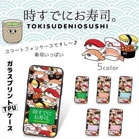 時すでにお寿司 ガラス プリント TPU / 寿司いっぱい 携帯カバー 携帯ケース ギャラクシー Galaxy S9 Plus Galaxy S10 Plus すし ゆるかわ かわいい 人気