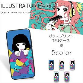 hare. ガラス プリント TPU / 星 携帯カバー 携帯ケース ギャラクシー Galaxy S9 Plus Galaxy S10 Plus 女の子 ゆめかわ かわいい 人気