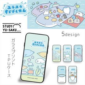 STUDY優作 ガラス プリント TPU / ユラユラすいぞくかん 携帯カバー 携帯ケース ギャラクシー Galaxy S9 Plus Galaxy S10 Plus スタディ ゆるかわ かわいい 人気