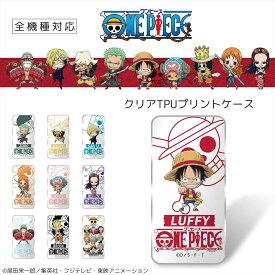 ONE PIECE ワンピース 新世界編 クリア TPU プリント / 携帯カバー 携帯ケース 全機種対応 ワンピースグッズ 人気 アイフォン iPhone11 Pro iPhone11 iPhone11 Pro Max