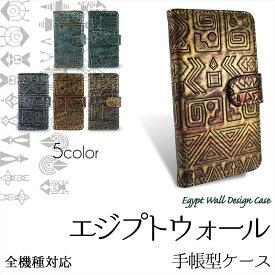 全機種対応 手帳型ケース スマホカバー 携帯ケース スマートフォン iPhone7 iPhone8 iPhoneX iPhoneXS iPhoneXR アイフォン オーダー エジプトウォール 左利き 対応 カッコイイ 目立つ