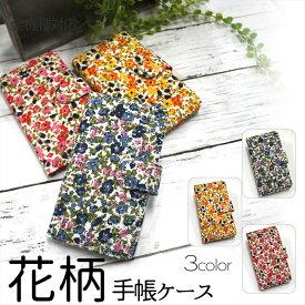 全機種対応 手帳型ケース スマホカバー 携帯ケース スマートフォン iPhone7 iPhone8 iPhoneX iPhoneXS iPhoneXR アイフォン オーダー 花柄 お花柄 花 いっぱい 一面 小花柄 フラワー かわいい