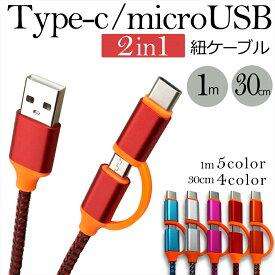 2in1 紐ケーブル Type-C タイプC タイプc microUSB 1m 30cm コネクター 一体型 ケーブル Type C Micro USB 両用ケーブル 高級感 頑丈 編みケーブル 断線に強い 丈夫 コンパクト スマホ タブレット おしゃれ Xperia HUAWEI Galaxy AQUOS