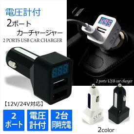 電圧計付き 2ポート カーチャージャー USB 3.1A カーシガー デジタル スマホ 充電 車載 2台 同時充電 シガーソケット コンパクト スリム 12V 24V 2口 車載充電器 電圧 電流 バッテリーチェック