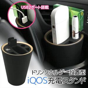 WNIQ ドリンクホルダー 設置型 充電 スタンド USB 2ポート 吸いがら入れ ポケットチャージャー ホルダー スマホ 同時充電 車 車載 ヒートスティック タンブラー型 灰皿 充電器 充電 USB充電 LED搭