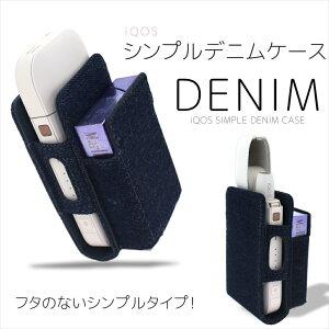 WNIQ デニム シンプル ケース 蓋なし カバー ヒートスティック ホルダー おしゃれ カジュアル 大人 メンズ レディース デザインケース 収納ケース 可愛い ジーンズ