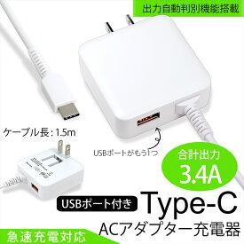 Type-C タイプC ACアダプター 充電器 USBポート付き 急速充電 17W 合計出力3.4A ホワイト スマホ タブレット 1.5m 家庭用コンセント タイプc【PSE認証済み】