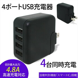 4ポート USB AC チャージャー 充電器 高速充電 急速充電 スマートIC 2.4A 最大 4.8A 4台 同時充電 コンセント コンパクト ACアダプタ 家庭用コンセント 【PSE認証済み】