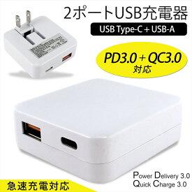 USB TYPE-C タイプc USB-A 2ポート USB 充電器 急速充電 折たたみ式プラグ ACアダプター iPhoneXS Max iPhoneXR android Power Delivery 3.0 Quick Charge 3.0 パワーデリバリー