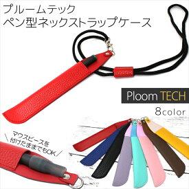 Ploom tech プルームテック Ploom TECH+ プルームテックプラス レザー風 ペン型 type-2 ネックストラップ 1本 挿し マウスピースを付けたまま ケース ホルダー ploom-tech カバー スマート スリム 1本挿し おしゃれ かわいい