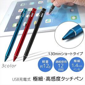 タッチペン 極細 スマホ タブレット 高感度 電子タッチペン stylus pen 130mm 15g USB充電 充電式 ペン先 1.4mm マグネット 3カラー 12時間 クリップ付き iPhone Android 文字 イラスト 描く 軽量 細かく描ける すらすら描ける 手書き