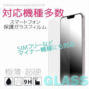 AQUOS sense3 plus サウンド SHV46 ガラスフィルム 保護フィルム フィルム 液晶保護フィルム 強化ガラスフィルム アクオス センススリー プラス スマホ 強化ガラス 硬度9H 送料無料