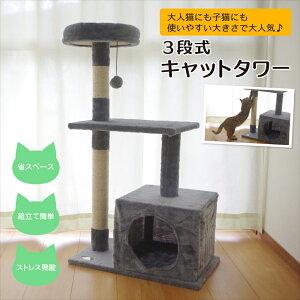 キャットタワー 据え置きタイプ 3段 省スペース 置き型 爪研ぎ 麻紐 猫用 かんたん組み立て ふわふわ 小型 猫タワー キャットハウス ねこ ハウス ボール おもちゃ 隠れ家 爪とぎ付き 高さ89cm