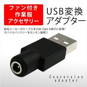ファン付き作業服 USB変換アダプタ 変換プラグ アダプター ケーブル変換 付け替え モバイルバッテリー 簡単 アダプタ 接続用 ファンケーブル用 作業服用ファン USB-Type A 4017-USB
