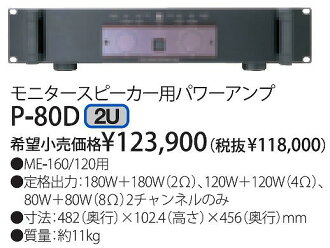 P-80D TOA功率放大器120Wx2Ch 532P15May16 lucky5days