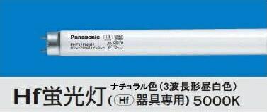 【在庫有 即納】 FHF32EX-N-H パナソニック Hf蛍光灯 ナチュラル色 (G13)