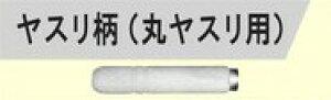 DA13156 リョービ チェンソー用 ヤスリ柄 (No.DA13156)