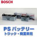 PSBC-90D26R ボッシュ PSバッテリー トラック・商用車用(生産完了につき後継商品 PST-90D26R での販売となります)★カー用品★