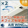 AW7-021-06-2Pダイアン・サービスAIRWINGPROエアーウイングプロ1台入り×2setアイボリー