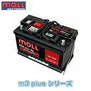 83075 MOLL(モル) m3 plus 外車バッテリー ★カー用品★