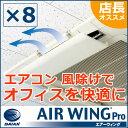 【8個セット】 エアコン 風向調整 風除け かぜよけ) エアーウイング プロ アイボリー ダイアンサービス AW7-021-06