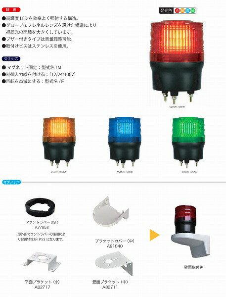 VL09R-100BY 日恵製作所 LED回転灯 ニコトーチΦ90 (黄) 100V 回転・ブザー