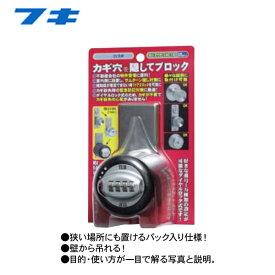 FUKI フキ 補助錠 キーアウト SM-12P ダイヤル式 パック入り