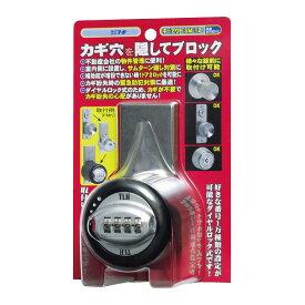 【10個セット】 FUKI フキ 補助錠 キーアウト ダイヤル式 パック入り