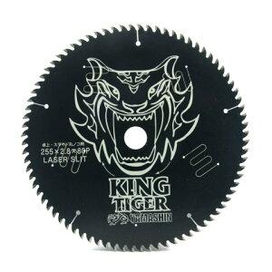 MAT-KT-255 山真製鋸 キングタイガー 木工用チップソー 外径255mm 替刃