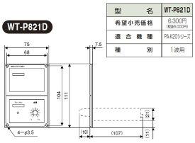 WT-P821D ビクター JVC ワイヤレスチューナーパネル